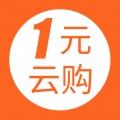 1元云购iphone版(苹果手机1元云购下载)V1.1官方版