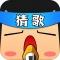全民猜歌ios版(苹果ios全民猜歌下载)V1.4.0官方版