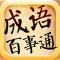 成语百事通手机版(苹果手机成语百事通iphone/ipad版下载)V1.1.5官方版