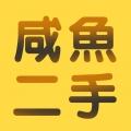 咸鱼二手手机版(苹果手机咸鱼二手iphone/ipad版下载)V1.1.2官方版