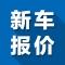 新车报价手机版(苹果手机新车报价iphone/ipad版下载)V1.1.3官方版
