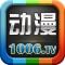 动漫视频大全iphone版(苹果手机动漫视频大全下载)V4.6官方版