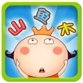 儿童看图识字游戏安卓版(手机安卓儿童看图识字游戏下载)V1.2.3.7官方版