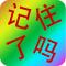 记住了吗MemoryChallenge安卓版(手机安卓Memory Challenge下载)V1.0官方版