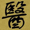 中医速查手机版(手机中医速查安卓版下载)V1.2.0官方版