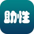 助性手机版(手机助性安卓版下载)v1.9.2官方版
