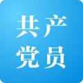 共产党员网手机版(手机共产党员网安卓版下载)V1.0官方版
