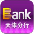 光大银行天津分行手机版(手机光大银行天津分行安卓版下载)V1.1官方版