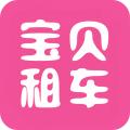 宝贝租车手机版(手机宝贝租车安卓版下载)V2.2.2官方版
