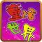 童话世界手机版(手机童话世界安卓版下载)V1.1官方版