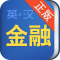 金融术语英语词典手机版(手机金融术语英语词典安卓版下载)V2.9.8官方版