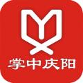 掌中庆阳手机版(手机掌中庆阳安卓版下载)V2.0.5官方版
