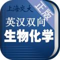 生物化学英语词典手机版(手机生物化学英语词典安卓版下载)V1.3.1官方版