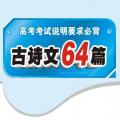 高考64篇手机版(手机高考64篇安卓版下载)V1.1官方版