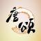 唐颂智慧学堂手机版(手机唐颂智慧学堂安卓版下载)V1.2.6官方版