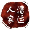 漕运人家手机版(手机漕运人家安卓版下载)V1.01官方版