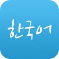 韩语学习神器手机版(韩语发音入门学习)安卓版V2.5.0官方版