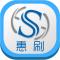 惠刷手机版(手机惠刷安卓版下载)V3.2.3官方版