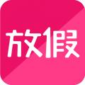 放假手机版(手机放假安卓版下载)V2.5.03官方版