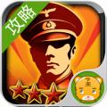世界征服者2攻略手机版(手机世界征服者2攻略安卓版下载)V1.1官方版