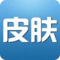 QQ皮肤主题背景管家(手机QQ皮肤主题背景管家安卓版下载)V1.26官方版