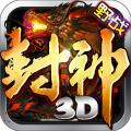 封神3D手机版(手机工具箱安卓版下载)V1.5.0官方版